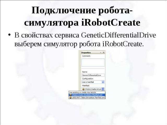 Подключение робота-симулятора iRobotCreate В свойствах сервиса GeneticDifferentialDrive выберем симулятор робота iRobotCreate.