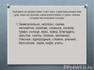 Выберите из данных ниже слов слова, характеризующие наш урок, ваше настроение, в