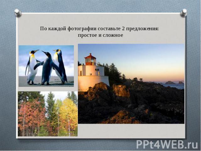 По каждой фотографии составьте 2 предложения: простое и сложное
