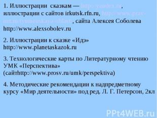 1. Иллюстрации сказкам — http://yandex.ru, иллюстрации с сайтов irkutsk.rfn.ru,