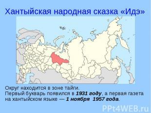 Хантыйская народная сказка «Идэ» Округ находится в зоне тайги.Первый букварь поя