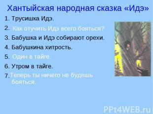 Хантыйская народная сказка «Идэ» 1. Трусишка Идэ.2. 3. Бабушка и Идэ собирают ор