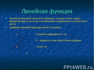 Линейная функция Линейной функцией называется функция, которую можно задать форм