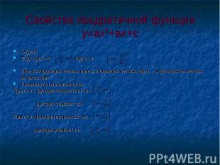 Свойства квадратичной функцииу=ах2+вх+с D(y)=RE(y): при а>0 ; при а0 : функция в