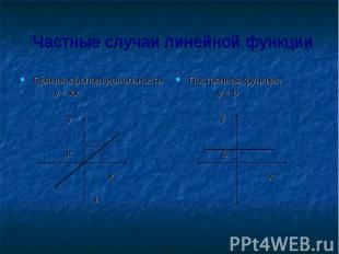Частные случаи линейной функции Прямая пропорциональность y = kx у k х 1 Постоян