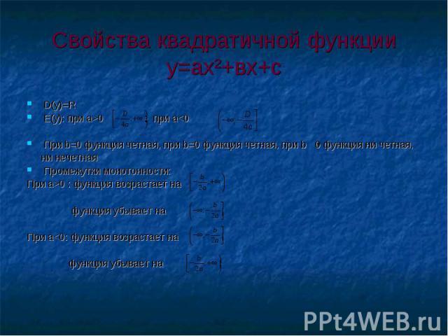 Свойства квадратичной функцииу=ах2+вх+с D(y)=RE(y): при а>0 ; при а0 : функция возрастает на функция убывает на При а