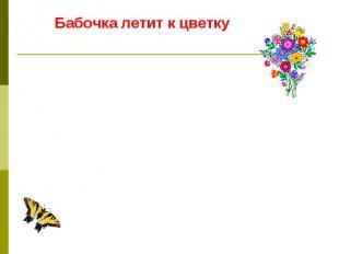 Бабочка летит к цветку
