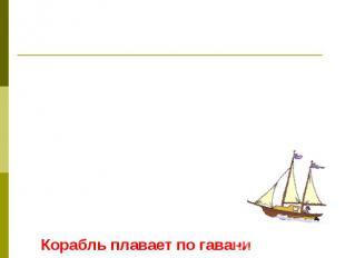 Корабль плавает по гавани
