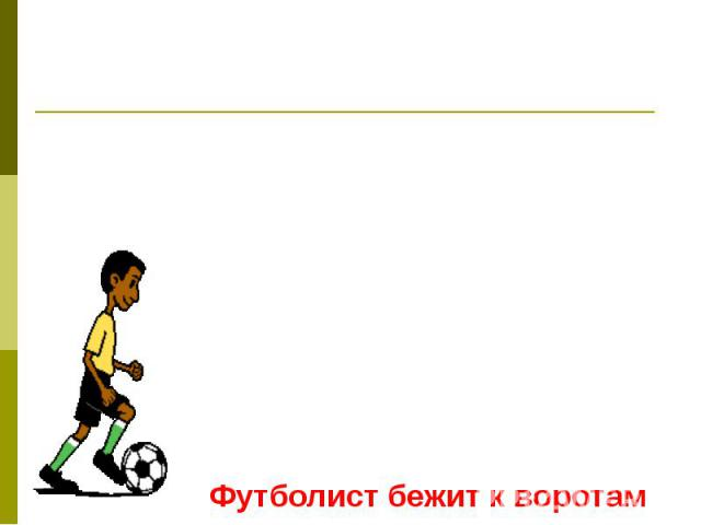 Футболист бежит к воротам