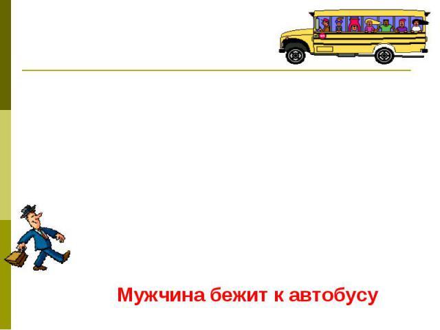 Мужчина бежит к автобусу