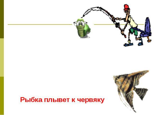 Рыбка плывет к червяку