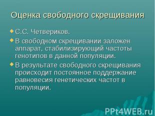 Оценка свободного скрещивания С.С. Четвериков.В свободном скрещивании заложен ап