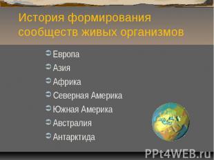 История формирования сообществ живых организмов ЕвропаАзияАфрикаСеверная Америка
