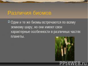 Одни и те же биомы встречаются по всему земному шару, но они имеют свои характер