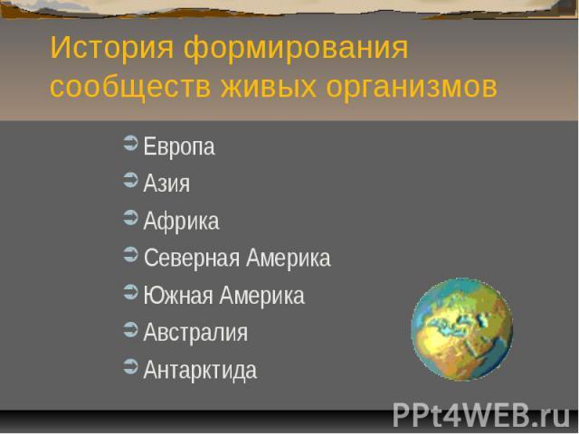 История формирования сообществ живых организмов ЕвропаАзияАфрикаСеверная АмерикаЮжная АмерикаАвстралияАнтарктида