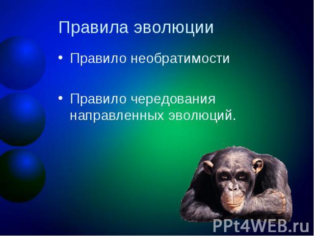 Правила эволюции Правило необратимостиПравило чередования направленных эволюций.