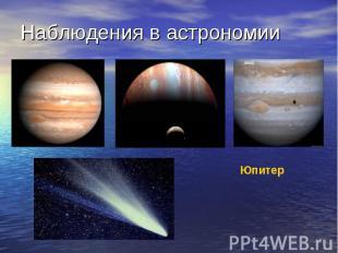 Наблюдения в астрономии