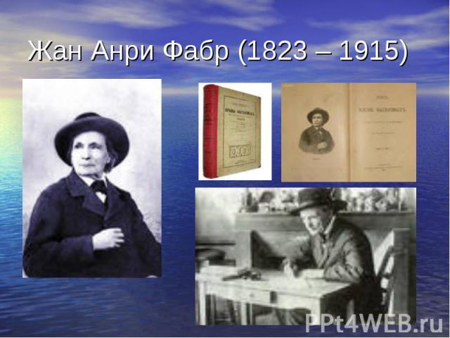 Жан Анри Фабр (1823 – 1915)