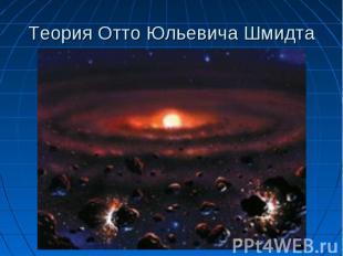 Теория Отто Юльевича Шмидта