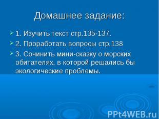 Домашнее задание: 1. Изучить текст стр.135-137.2. Проработать вопросы стр.1383.