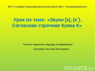 МОУ «Средняя общеобразовательная школа №3 г. Козьмодемьянска.»Урок по теме: «Зву