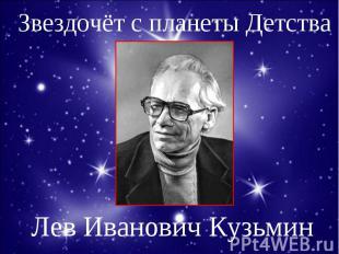 Звездочёт с планеты Детства. Лев Иванович Кузьмин