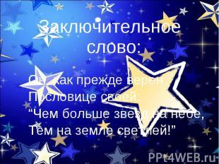 """Заключительное слово: Он, как прежде верен Пословице своей: """"Чем больше звезд на"""