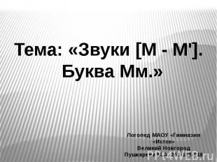 Тема: «Звуки [М - М']. Буква Мм.»
