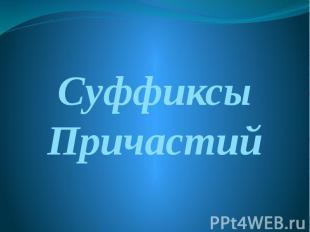 СуффиксыПричастий