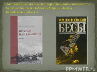 Достоевский во многих своих произведениях описывал это место и его жителей.(«Муж
