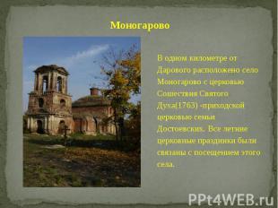 Моногарово В одном километре от Дарового расположено село Моногарово с церковью