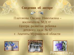 Платонова Оксана Николаевна –воспитатель МДОУ Центра развития ребенкадетского са