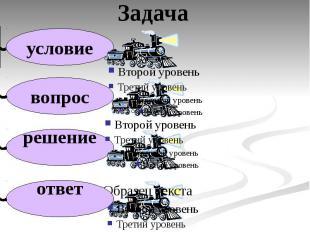 Задача Варя – 5 фонариковАлёна – 3 фонарика Сколько фонариковвсего? 5+3=8 8 фона