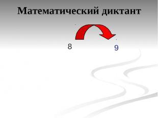 Математический диктант 8 9