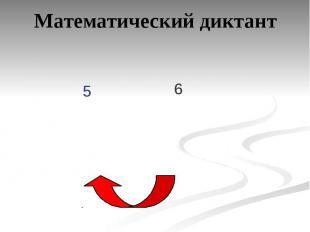 Математический диктант 5 6