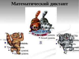 Математический диктант 8