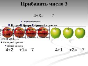 Прибавить число 3 4+3=