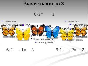 Вычесть число 3 6-3=