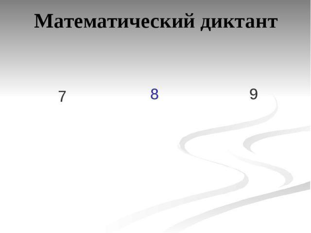 Математический диктант 7 8 9