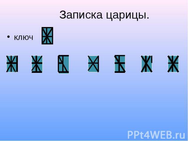 Записка царицы.ключ