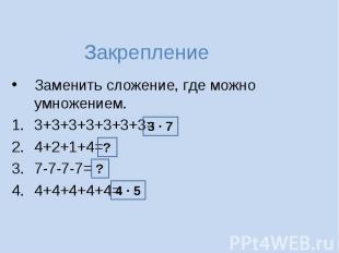 Закрепление Заменить сложение, где можно умножением.3+3+3+3+3+3+3=4+2+1+4=7-7-7-