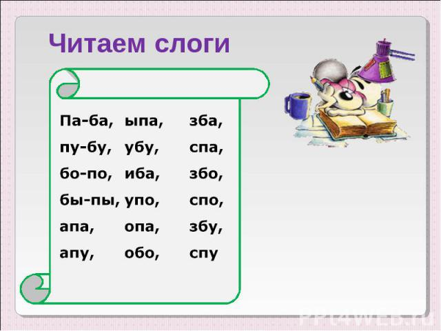 Читаем слоги Па-ба, пу-бу, бо-по, бы-пы,апа, апу, ыпа, убу,иба, упо, опа, обо,зба, спа, збо, спо, збу, спу
