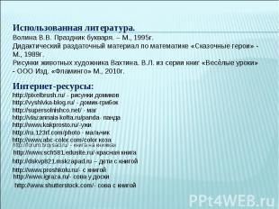 Использованная литература.Волина В.В. Праздник букваря. – М., 1995г.Дидактически