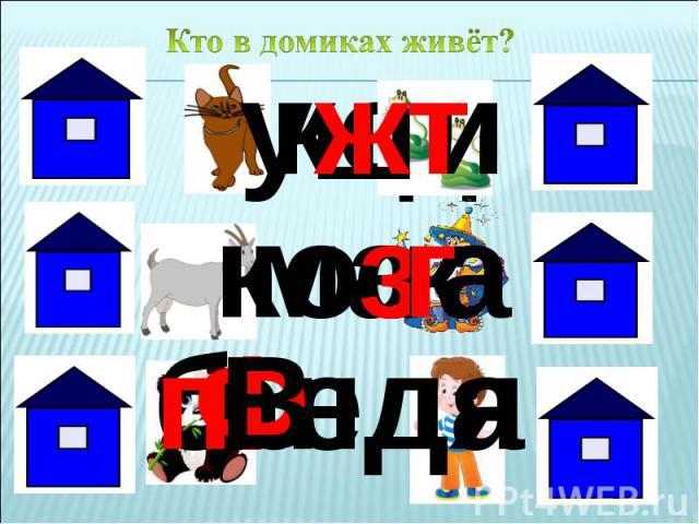 Кто в домиках живёт?