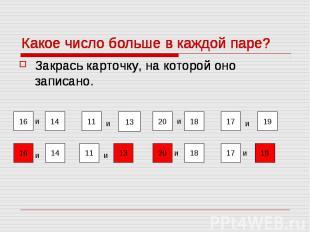 Какое число больше в каждой паре? Закрась карточку, на которой оно записано.