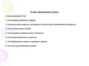 1.Организационный этап;2. Этап проверки домашнего задания;3. Этап подготовки уча