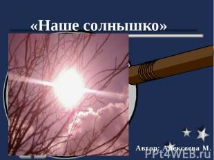 «Наше солнышко» Автор: Алексеева М.