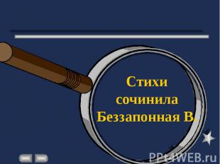 Стихи сочинила Беззапонная В.