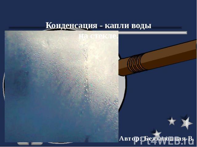 Конденсация - капли водына стекле. Автор: Беззапонная В.