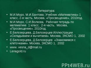 Литература:М.И.Моро, М.И.Бантова; Учебник «Математика» 1 класс, 2-я часть, Москв